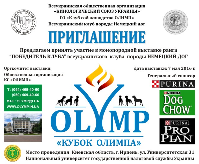 welcome_OLYMP-cup